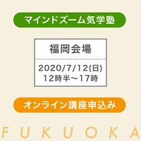7月12日(日)福岡:MZ気学塾オンラインセミナーチケット