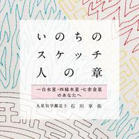 石川享佑新著「いのちのスケッチー人の章ー」