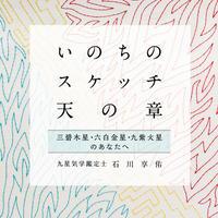 石川享佑新著「いのちのスケッチー天の章ー」