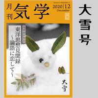 【バックナンバー】月刊気学(大雪号) 単品販売