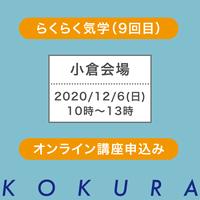 12月6日(日)小倉:社会運勢学「らくらく気学」講座オンラインセミナーチケット