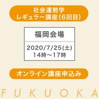 【会員様用】7月25日(土)福岡:社会運勢学「レギュラー」講座オンラインセミナーチケット