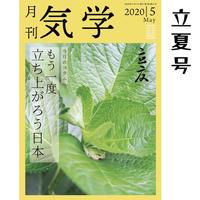 【 バックナンバー】月刊気学(立夏号)単品販売