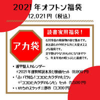 オフトン福袋ーアカー【読書家向け】