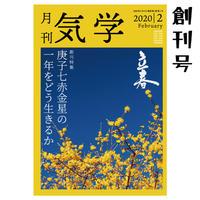 【創刊号】月刊「気学」2月号