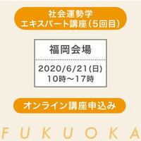 【会員様限定】6月21日(日)福岡:社会運勢学「エキスパート」講座オンラインセミナーチケット