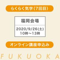 9月26日(土)福岡:社会運勢学「らくらく気学」講座オンラインセミナーチケット