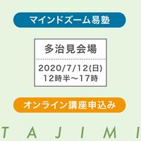 7月12日(日)多治見:MZ易塾オンラインセミナーチケット