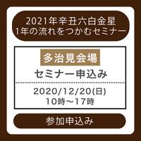 【多治見】12月20日(日):辛・丑・六白金星の一年の流れをつかむセミナー (社会運勢学会公式セミナー)
