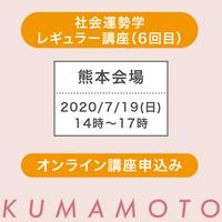 【一般の方】7月19日(日)熊本:社会運勢学「レギュラー」講座オンラインセミナーチケット