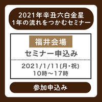 【福井】1月11日(月・祝):辛・丑・六白金星の一年の流れをつかむセミナー(社会運勢学会公式セミナー)