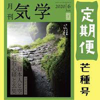 [送料無料でお得な定期購読]「月刊気学」*芒種(6月)号からのお届けとなります