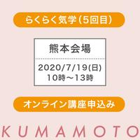 7月19日(日)熊本:社会運勢学「らくらく気学」講座オンラインセミナーチケット