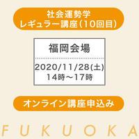 【会員様用】11月28日(土)福岡:社会運勢学「レギュラー」講座オンラインセミナーチケット