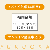 6月27日(土)福岡:社会運勢学「らくらく気学」講座オンラインセミナーチケット
