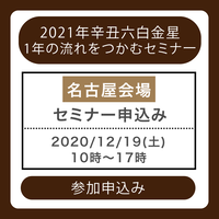 【名古屋】12月19日(土):辛・丑・六白金星の一年の流れをつかむセミナー (社会運勢学会公式セミナー)