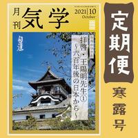 [送料無料でお得な定期購読]「月刊気学」*2021年寒露(10月)号からのお届けとなります