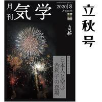 【バックナンバー】月刊気学(立秋号) 単品販売