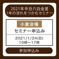 【小倉】1月24日(日):辛・丑・六白金星の一年の流れをつかむセミナー (社会運勢学会公式セミナー)