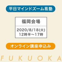 8月18日(火)福岡:MZ易塾オンラインセミナーチケット