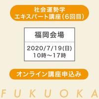 【会員様限定】7月19日(日)福岡:社会運勢学「エキスパート」講座オンラインセミナーチケット
