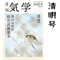 【 バックナンバー】月刊気学(晴明号)