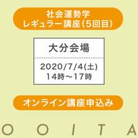 【一般の方】7月4日(土)大分:社会運勢学「レギュラー」講座オンラインセミナーチケット