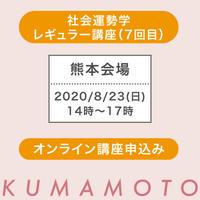 【会員様用】8月23日(日)熊本:社会運勢学「レギュラー」講座オンラインセミナーチケット