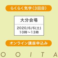 6月6日(土)大分:社会運勢学「らくらく気学」講座オンラインセミナーチケット
