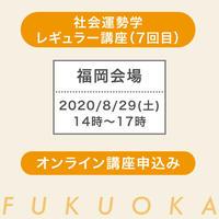 【会員様用】8月29日(土)福岡:社会運勢学「レギュラー」講座オンラインセミナーチケット