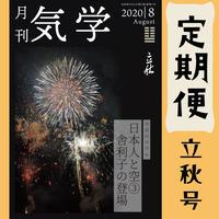 [送料無料でお得な定期購読]「月刊気学」*立秋(8月)号からのお届けとなります