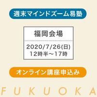 7月26日(日)福岡:MZ易塾(日曜)オンラインセミナーチケット
