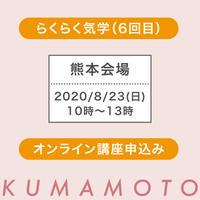 8月23日(日)熊本:社会運勢学「らくらく気学」講座オンラインセミナーチケット