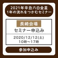 【長崎】12月12日(土):辛・丑・六白金星の一年の流れをつかむセミナー(社会運勢学会公式セミナー)
