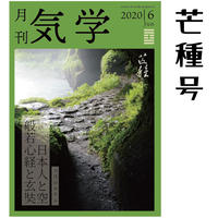 【 バックナンバー】月刊気学(芒種号)単品販売