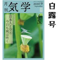 【バックナンバー】 月刊気学(白露号) 単品販売