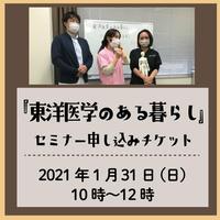 初心者向け!「東洋医学のある暮らし」セミナー第七回(2021年1月31日)