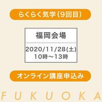 11月28日(土)福岡:社会運勢学「らくらく気学」講座オンラインセミナーチケット