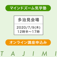 7月9日(木)多治見:MZ気学塾オンラインセミナーチケット