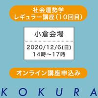 【会員様用】12月6日(日)小倉:社会運勢学「レギュラー」講座オンラインセミナーチケット