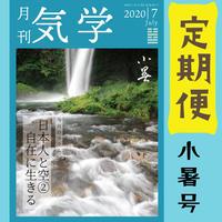[送料無料でお得な定期購読]「月刊気学」*小暑(7月)号からのお届けとなります