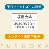 6月9日(火)福岡:MZ易塾オンラインセミナーチケット
