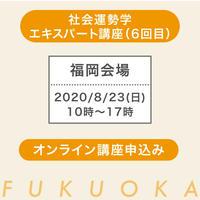 【会員様限定】8月23日(日)福岡:社会運勢学「エキスパート」講座オンラインセミナーチケット