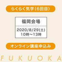 8月29日(土)福岡:社会運勢学「らくらく気学」講座オンラインセミナーチケット