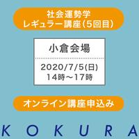 【会員様用】7月5日(日)小倉:社会運勢学「レギュラー」講座オンラインセミナーチケット