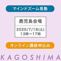 7月18日(土)鹿児島:MZ易塾オンラインセミナーチケット
