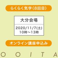 12月5日(土)大分:「らくらく気学」講座オンラインセミナーチケット