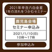 【鹿児島】1月10日(日):辛・丑・六白金星の一年の流れをつかむセミナー (社会運勢学会公式セミナー)