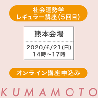 【一般の方】6月21日(日)熊本:社会運勢学「レギュラー」講座オンラインセミナーチケット