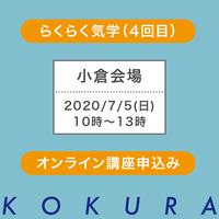 7月5日(日)小倉:社会運勢学「らくらく気学」講座オンラインセミナーチケット